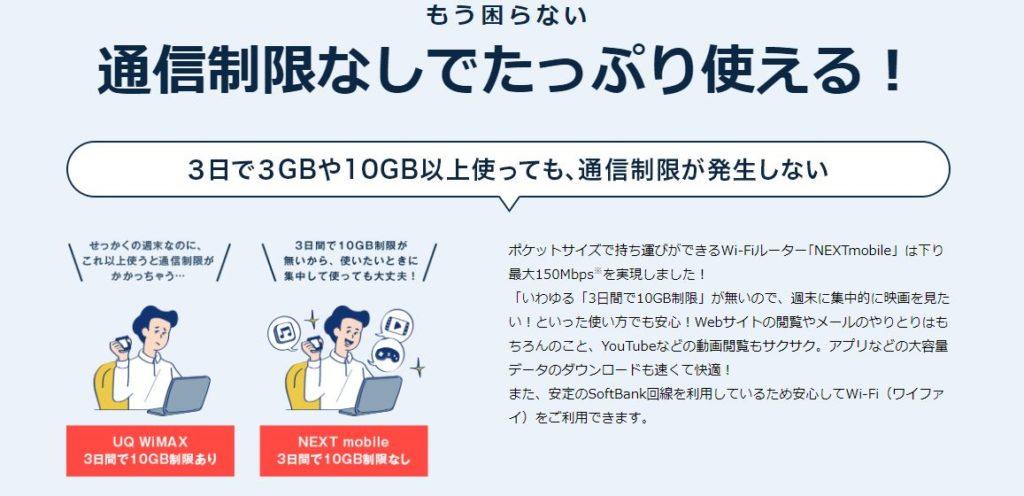 ネクストモバイルの3日で10GB通信制限なし