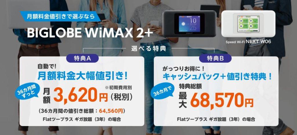 BIGLOBE WiMAXの画像