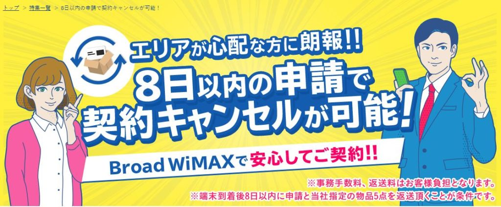 Broad WiMAXの初期解約