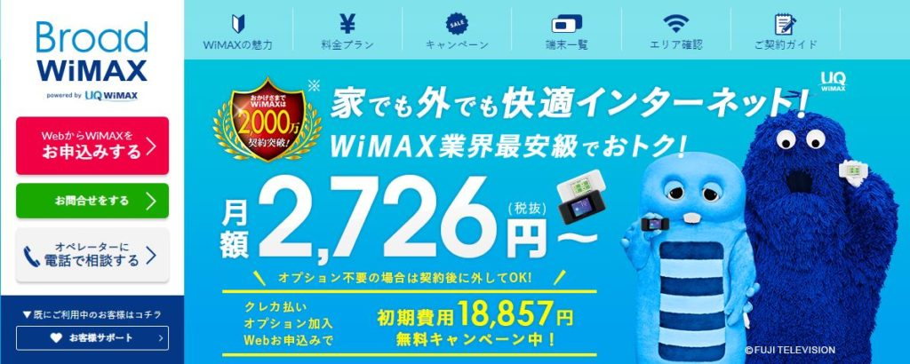 Broad WiMAXの画像