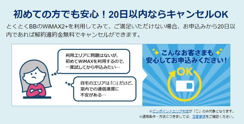 GMOとくとくBB WiMAXの20日間返金