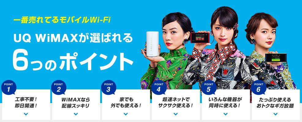 UQ WiMAXの画像