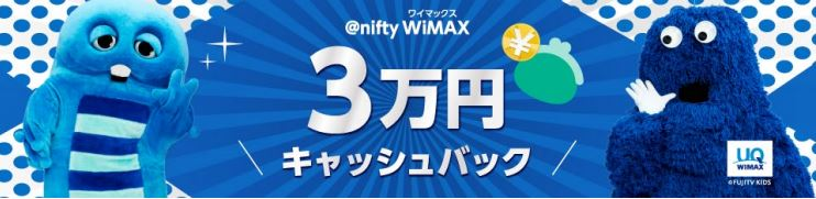 @nifty WiMAXのキャッシュバック