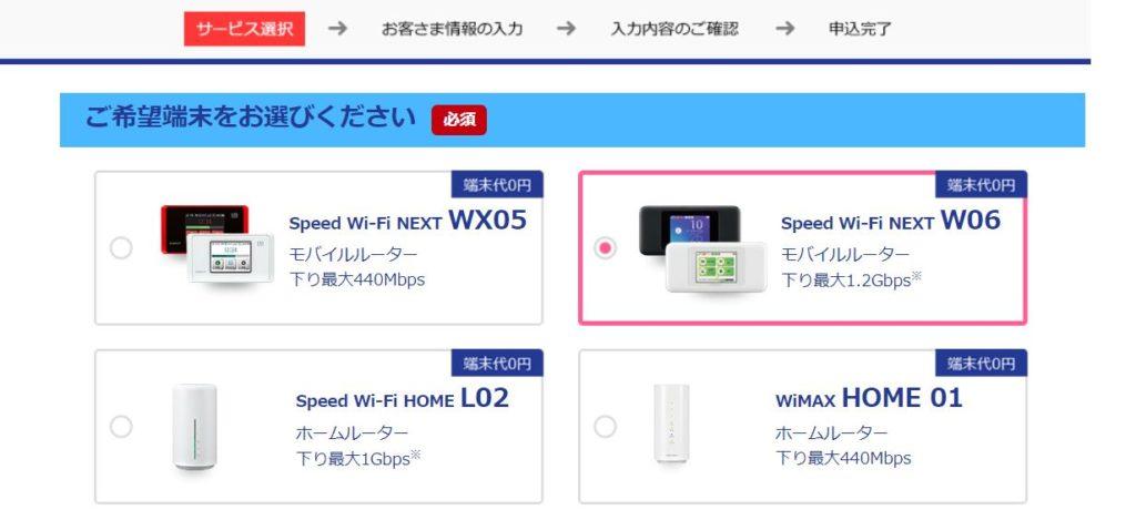 GMO WiMAX契約の流れ(ルーター選択)