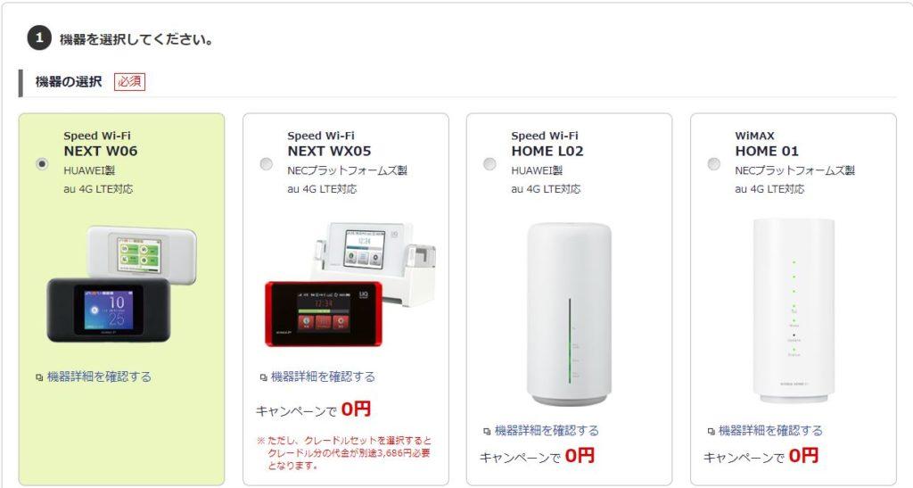 So-net WiMAX機種の選択