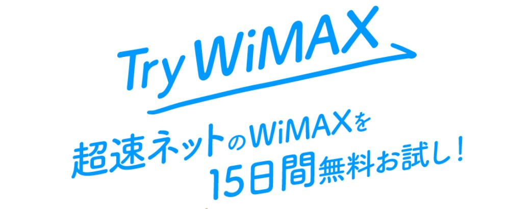 Try WiMAXは15日間