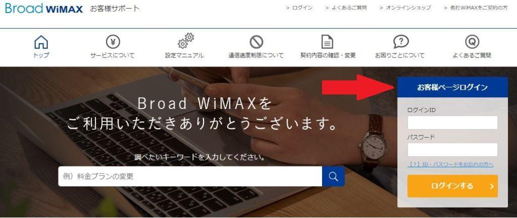 Broad WiMAXのログインページ
