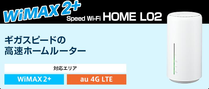 WiMAX Speed Wi-Fi HOME L02