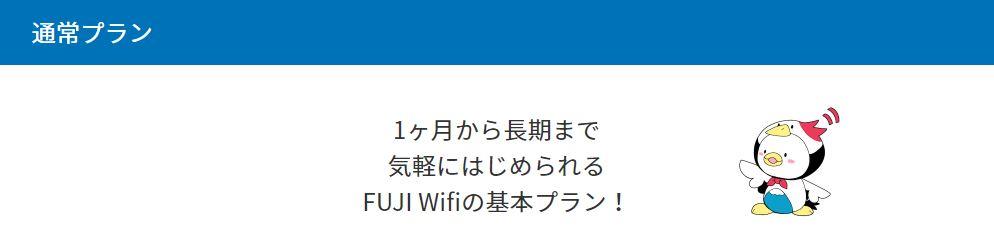 FUJI WiFiは契約期間がない