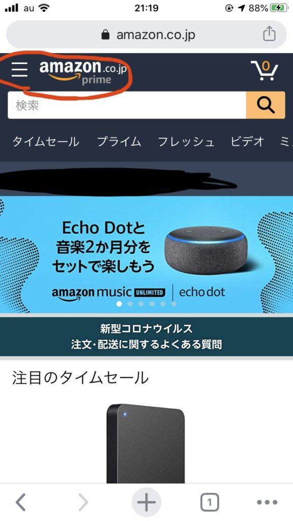 Amazonプライムビデオスマホからの解約1