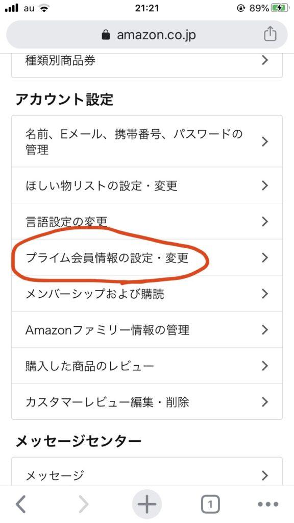 Amazonプライムビデオスマホからの解約3