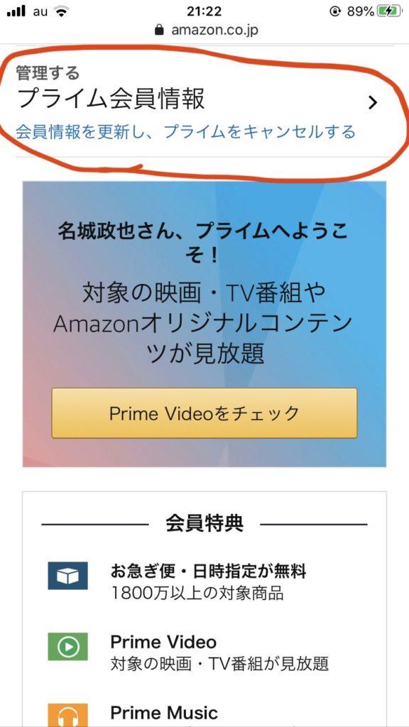 Amazonプライムビデオスマホからの解約4