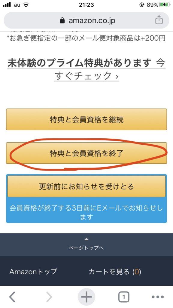 Amazonプライムビデオスマホからの解約6