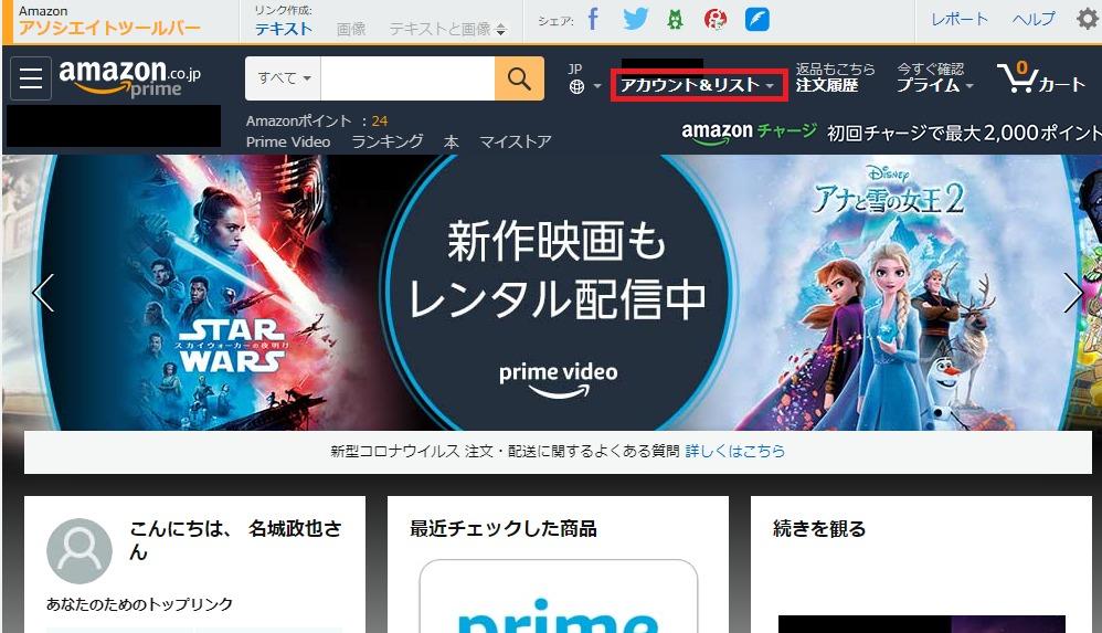 AmazonプライムビデオPCからの解約1