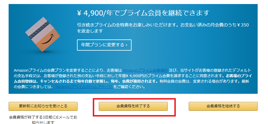 AmazonプライムビデオPCからの解約5
