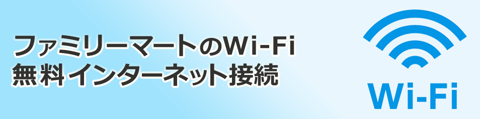 famimawifi