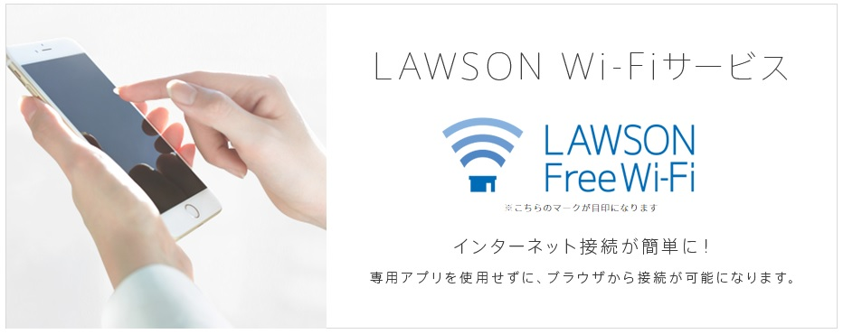 lawsonfreewifi