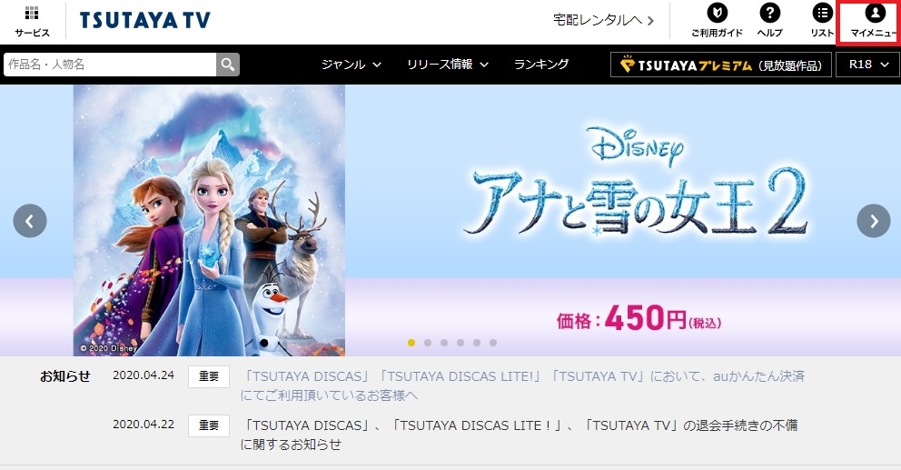 TSUTAYA TV 解約方法マイメニュー