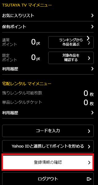 TSUTAYA TV 解約方法 登録情報の確認