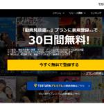 TSUTAYA TV