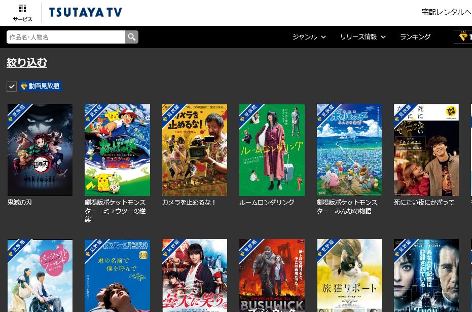 TSUTAYA TVの検索画面