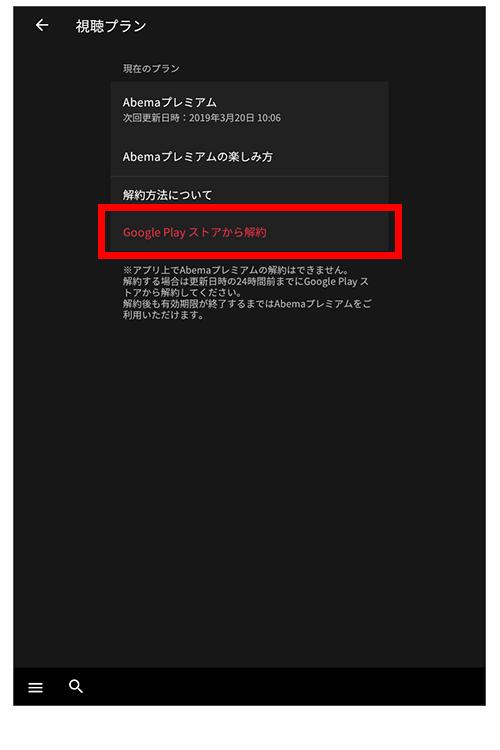 abematvandroidアプリ解約手順3