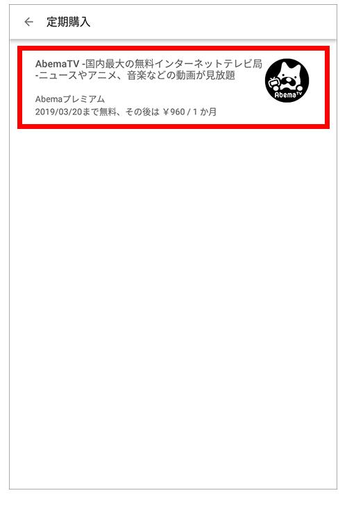 abematvandroidアプリ解約手順5