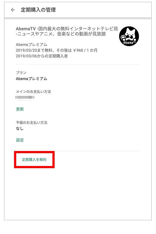 abematvandroidアプリ解約手順6