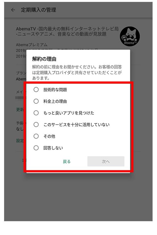 abematvandroidアプリ解約手順7