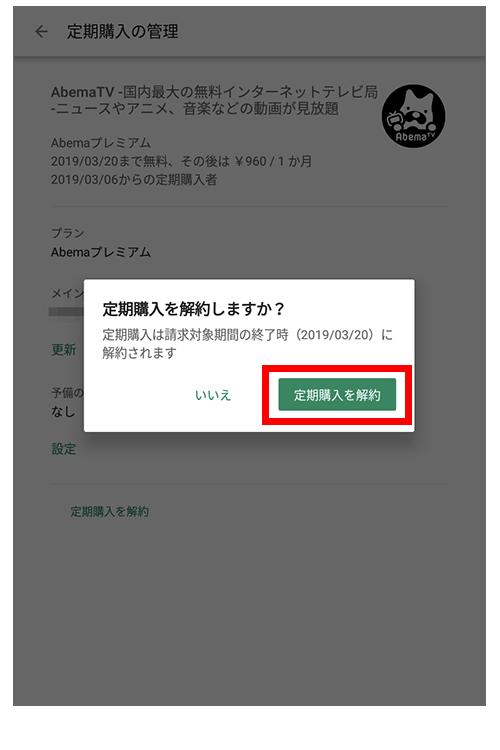 abematvandroidアプリ解約手順8