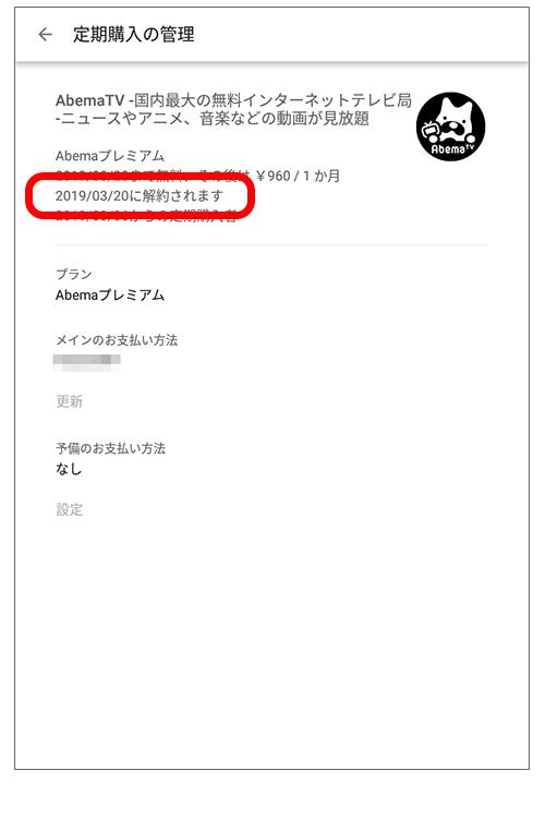 abematvandroidアプリ解約手順9