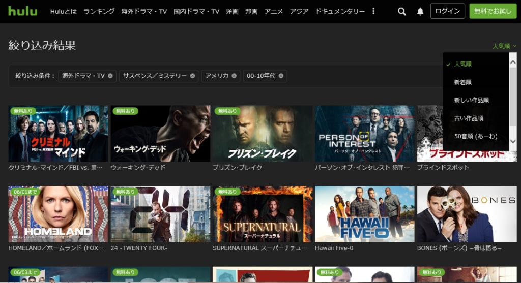 Huluの検索結果