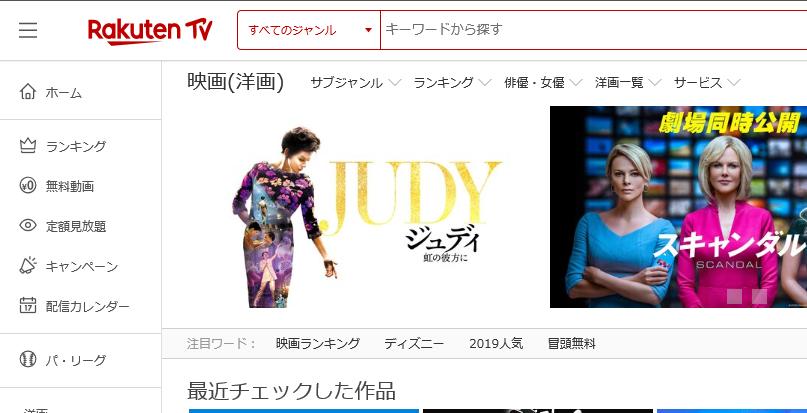 Rakuten TVの検索画面
