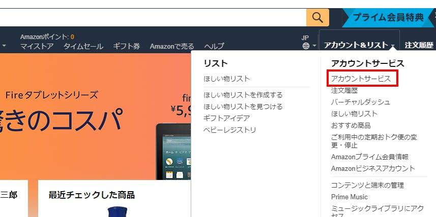 u-nextAmazonでの解約手順2