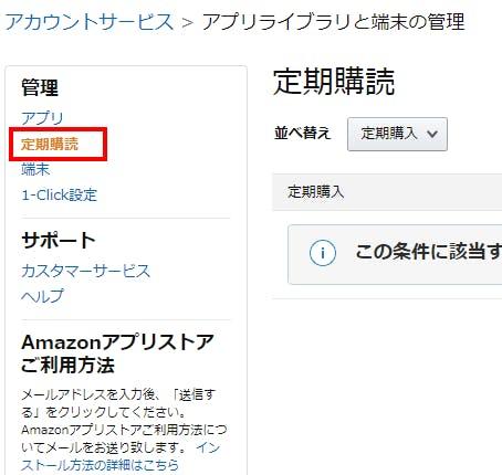 u-nextAmazonでの解約手順4