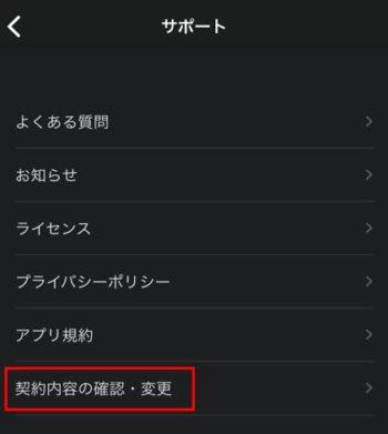 u-nextIOSの解約手順3
