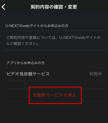 u-nextIOSの解約手順4