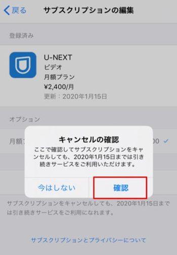 u-nextIOSの解約手順7
