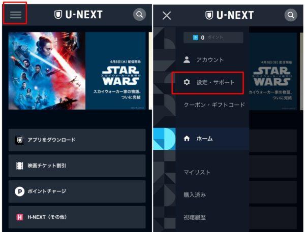 u-nextその他の解約手順2