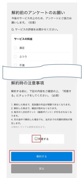u-nextその他の解約手順6