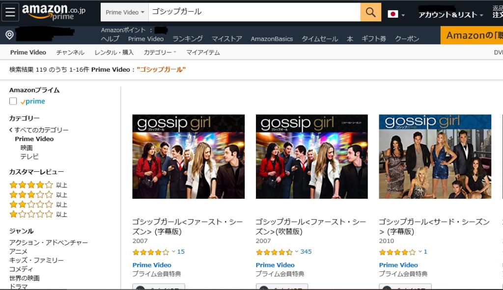 Amazonプライムビデオのブラウザ検索画面
