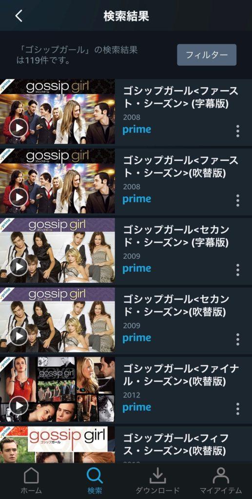 Amazonプライムビデオのアプリ検索画面