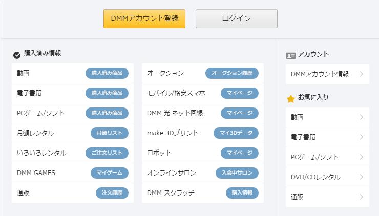 DMM見放題chライト解約方法1