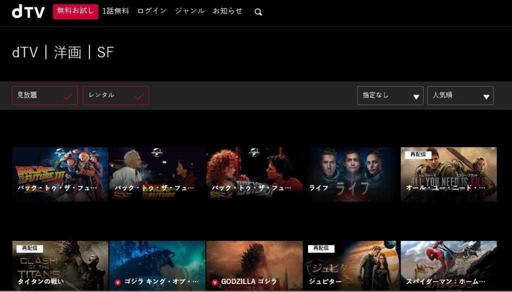 dTVの検索画面