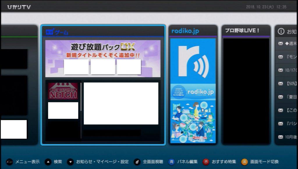 ひかりTVゲーム解約手順1