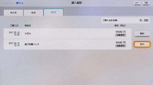 ひかりTVゲーム解約手順4