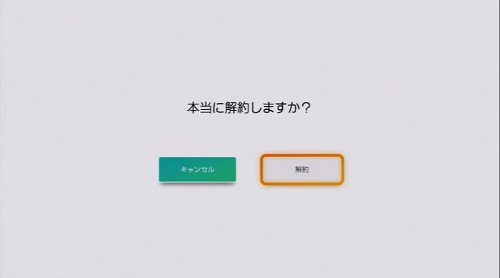 ひかりTVゲーム解約手順6