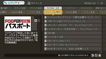 M-IPS200/ST-770の解約手順2