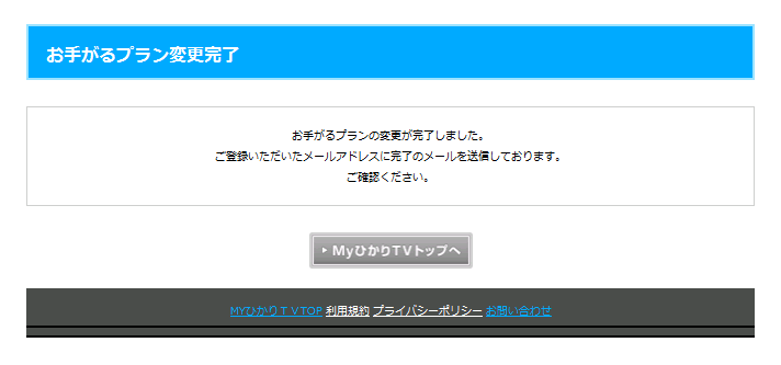 ひかりTV休止手順2