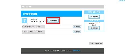 ひかりTVミュージックホームページから解約2